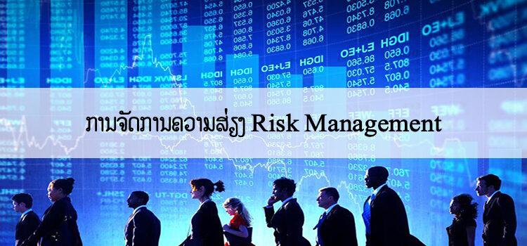 ການຈັດການຄວາມສ່ຽງ Risk Management