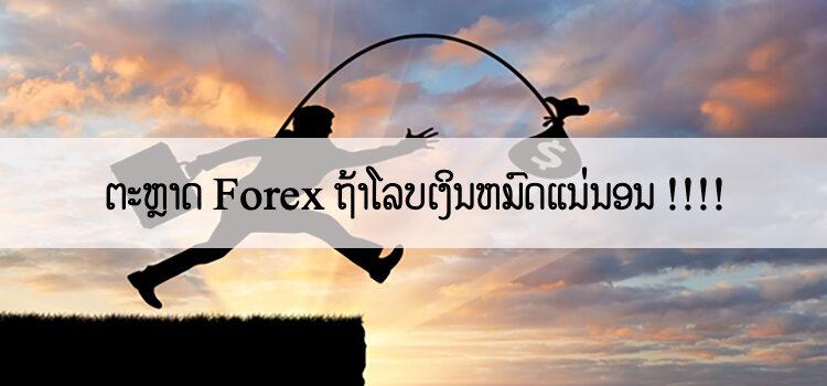 ຕະຫຼາດ Forex ຖ້າໂລບເງິນຫມົດແນ່ນອນ !!!!